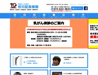 tanigawa-hp.or.jp screenshot