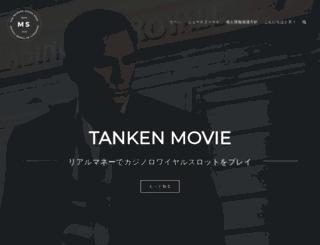tanken-movie.com screenshot