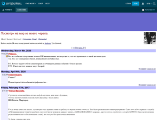 tannen.livejournal.com screenshot