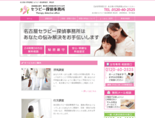 tanntei-nagoya.com screenshot