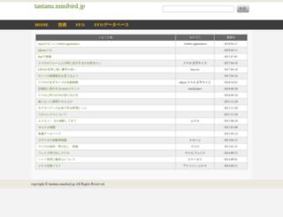 tantanu.minibird.jp screenshot