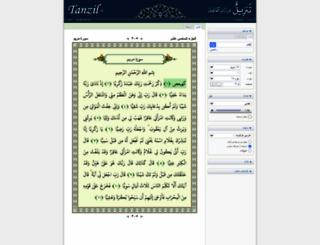 tanzil.ir screenshot