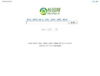 tao.netyc.cn screenshot