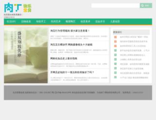 taobao.rouding.com screenshot
