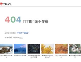 taobao.weather.com.cn screenshot