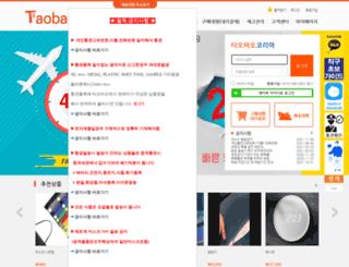 taobaokorea.kr screenshot