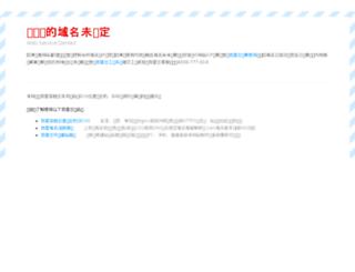 taobaoss.duapp.com screenshot