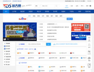 taodashi.com screenshot