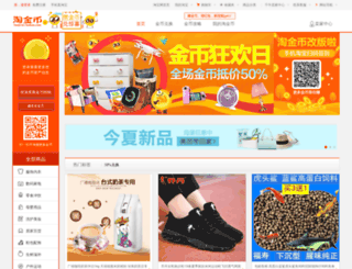 taojinbi.taobao.com screenshot