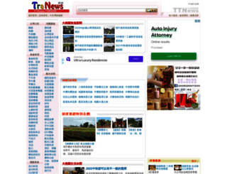 taoyuan.tranews.com screenshot
