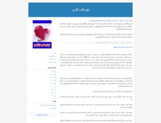 tapeshezagros.blogfa.com screenshot
