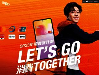 tapngo.com.hk screenshot