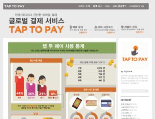 taptopay.co.kr screenshot