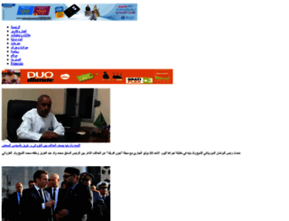taqadoum.mr screenshot