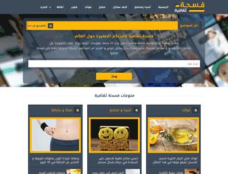 taqafya.com screenshot