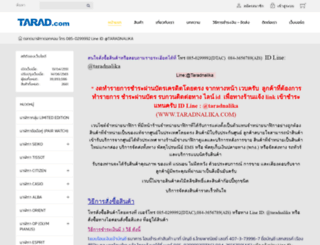 taradnalika.tarad.com screenshot