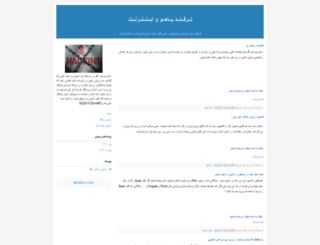 tarfand-yahoo.blogfa.com screenshot