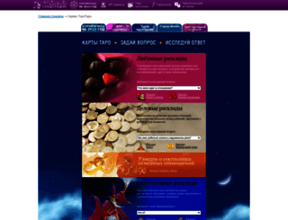 taro.tarotaro.ru screenshot