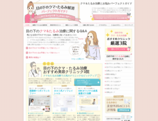tarumi-kuma.com screenshot