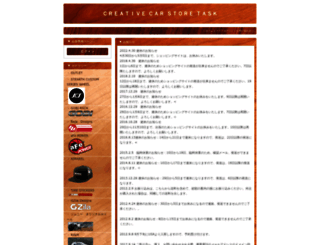 task.shop-pro.jp screenshot