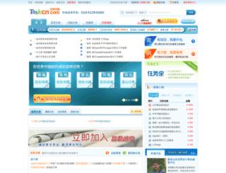taskcn.com screenshot