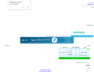 tasribat.3oloum.com screenshot