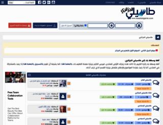 tassilialgerie.com screenshot