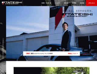 tateishi-ae.jp screenshot
