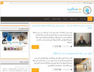 tathaqafmagazine.com screenshot