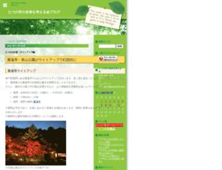 tatsunomirai.sblo.jp screenshot
