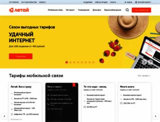 tattelecom.ru screenshot