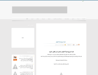 tatweerelweb.blogspot.com screenshot