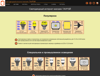 tauray.ru screenshot