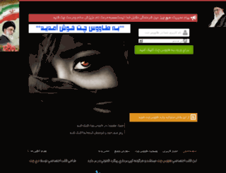tavooschat.com screenshot