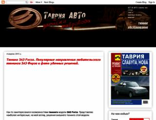 tavria-avto.blogspot.com screenshot