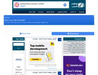 tawdif.ma screenshot