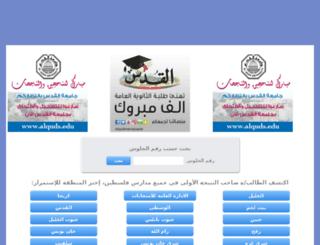tawjihi.alquds.com screenshot
