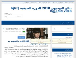 tawjihinet.jo1jo.net screenshot