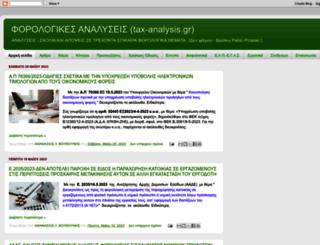 tax-analysis.blogspot.com screenshot