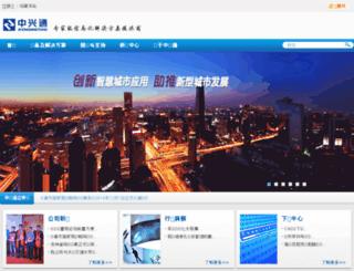 tax.chinazxt.com screenshot