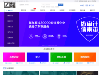 tax861.com.cn screenshot