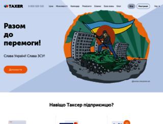taxer.ua screenshot