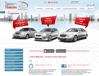 taxi-maxim.ru screenshot