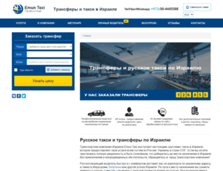 taxiemun.com screenshot