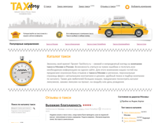 taxistory.ru screenshot