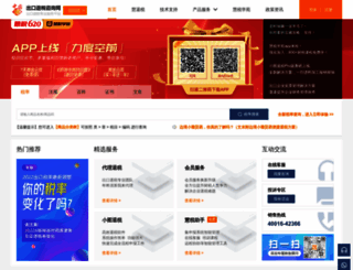 taxrefund.com.cn screenshot