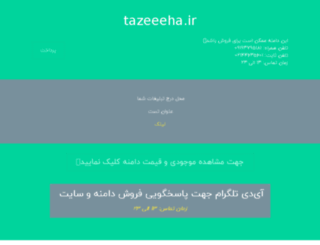 tazeeeha.ir screenshot