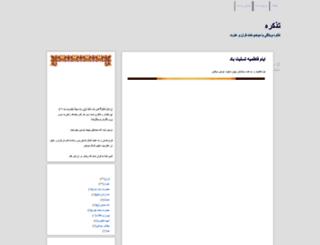tazkere.blog.ir screenshot