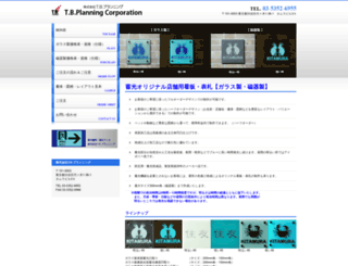 tb-m-hyousatsu.com screenshot