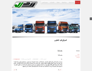 tbco-libya.com screenshot